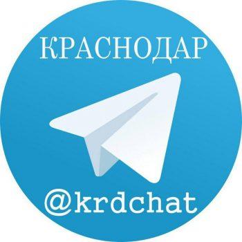 Чат @krdchat Краснодар