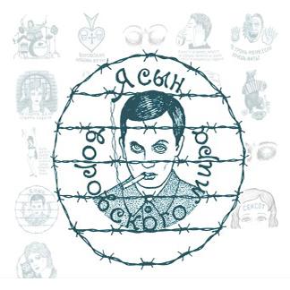 Vecher v Hatu - Тюремные стикеры для Телеграмм