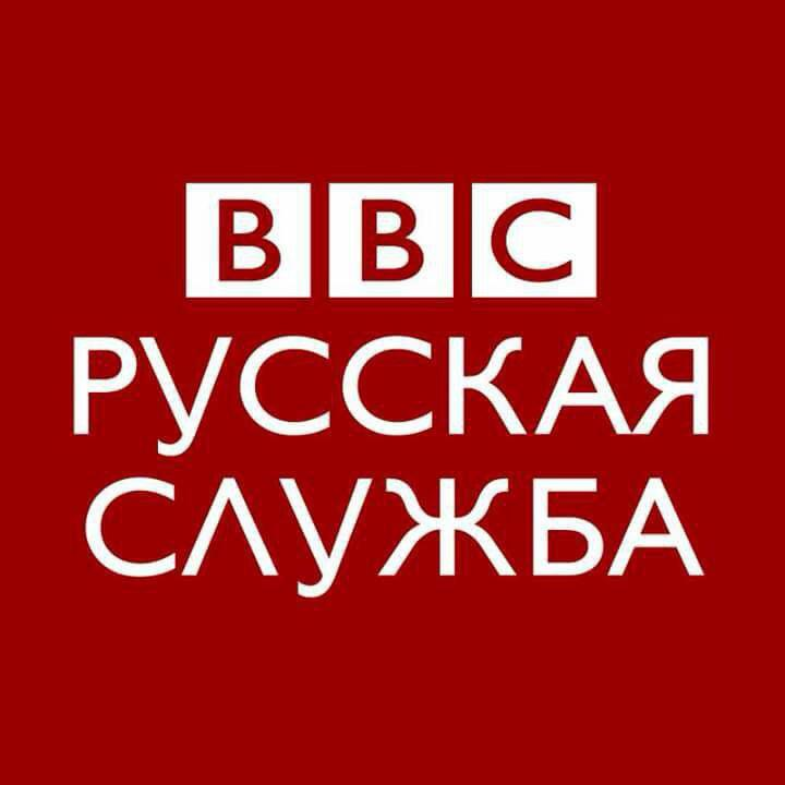 bbc russian - Телеграмм канал