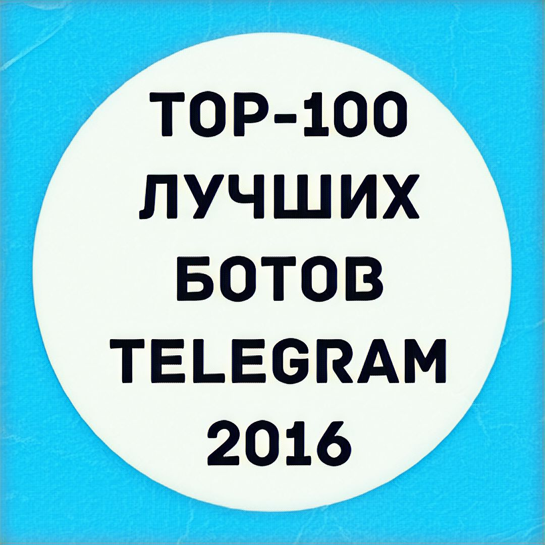 Телеграмм боты