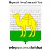 chelchat