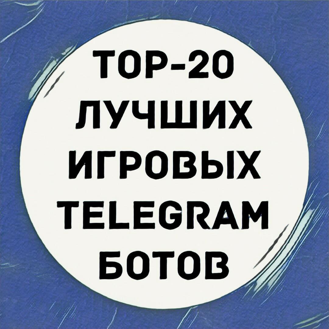 Telegram, Bots, Game, Bot, игровые боты, Игры, Игра