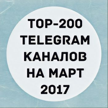top_200_channel_telegram