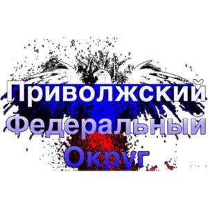 Приволжский округ, Чат, Телеграмм, Телеграм, Telegram