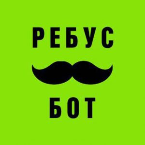Ребус, Ребусы, Бот, Телеграмм, Телеграм, Telegram, Bot