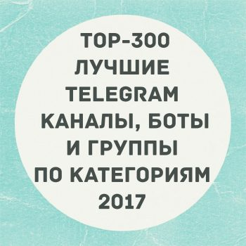 telegram_bots_channels_the_best_300