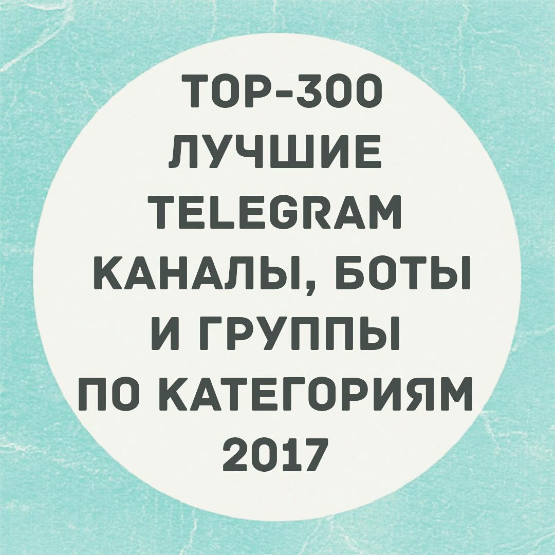 Лучшие Телеграмм, боты, группы, Телеграм, Рейтинг