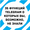 telegram_settings