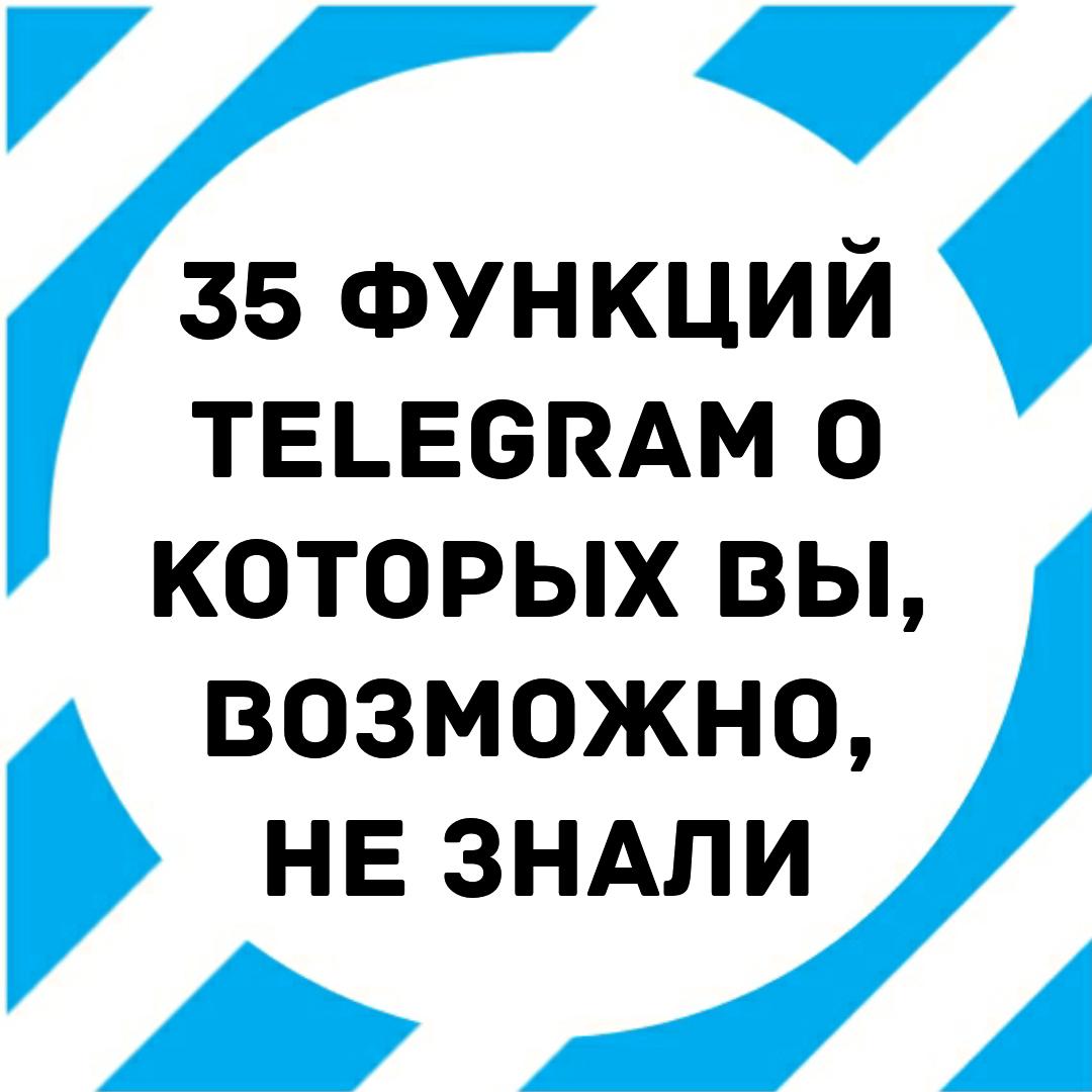 Функции Телеграм, настройки, на русском, Telegram, Телеграмм