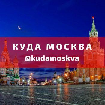 kudamoskva