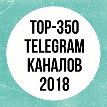 top_350_telegram_channels