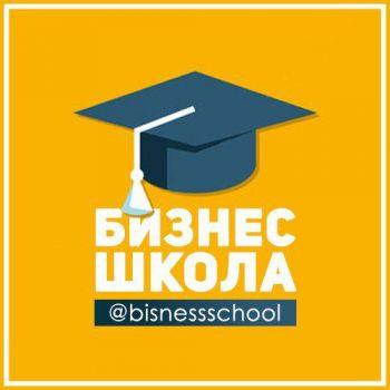 bisnessschool