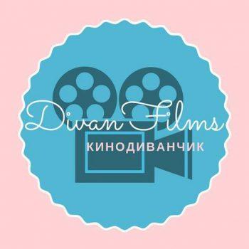 DivanFilms