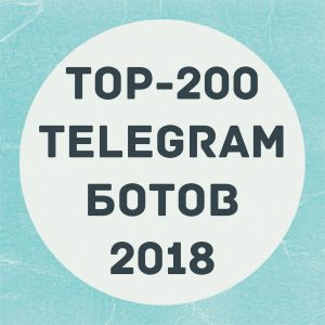 Телеграм, Бот, Боты, Телеграмм, Telegram, Bots, Bot