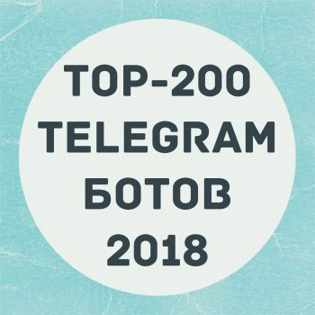 best_telegram_bots_2018