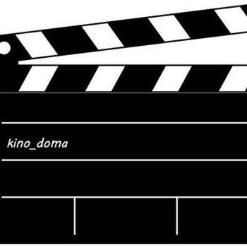 kino_doma2