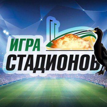 stadium_game