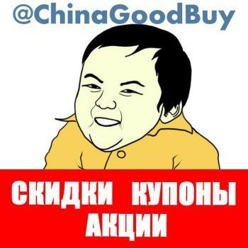 ChinaGoodBuy