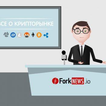 fork_news