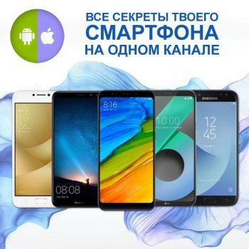 smartphonesecrets
