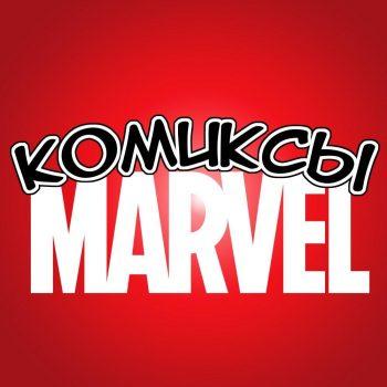 comics_marvel_full