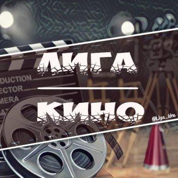 Liga_Kino