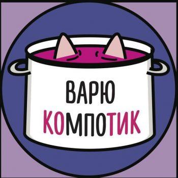kompotik