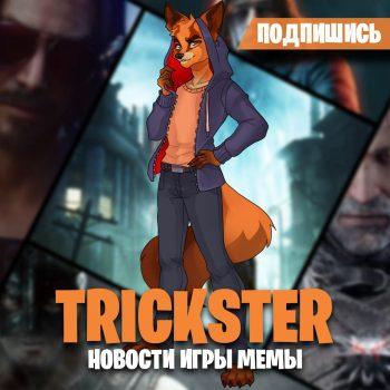 gametrickster